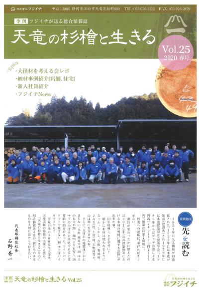 天竜の杉檜と生きる vol.25