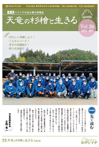 天竜の杉檜と生きる vol.26