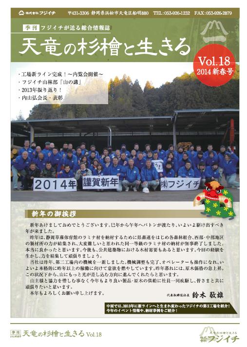 天竜の杉檜と生きる vol.18