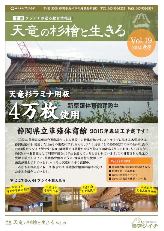 天竜の杉檜と生きる vol.19