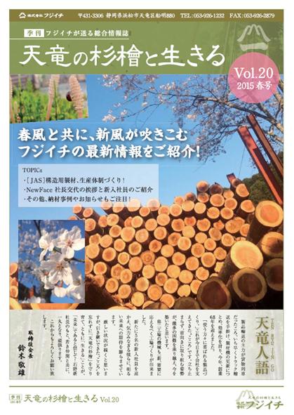 天竜の杉檜と生きる vol.20