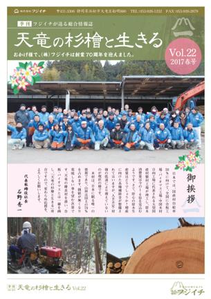 天竜の杉檜と生きる vol.22