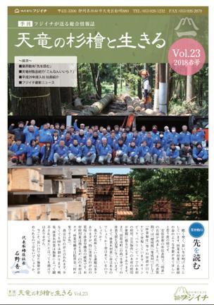 天竜の杉檜と生きる vol.23